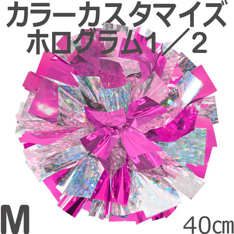 ホログラム 1/2 Mサイズ ミックスポンポン 持ち手ひも付き