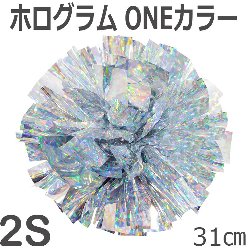 ホログラム  2Sサイズ 単色ポンポン  ダイヤシルバー 持ち手ひも付き