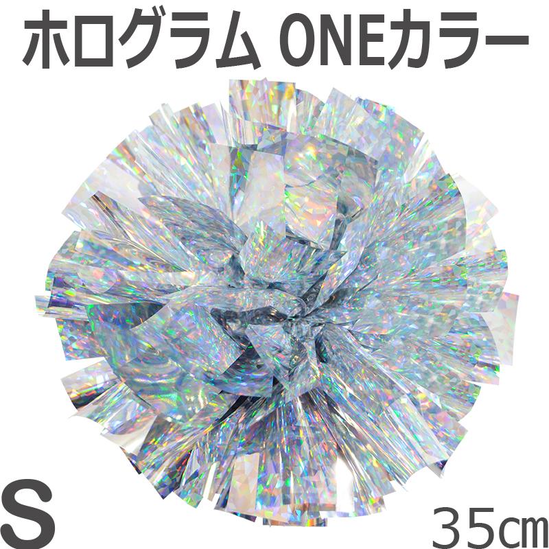 ホログラム  Sサイズ 単色ポンポン ダイヤシルバー 持ち手ひも付き
