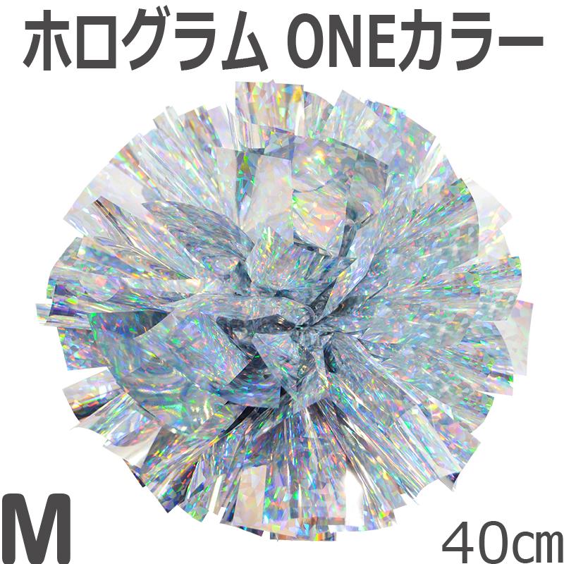 ホログラム  Mサイズ 単色ポンポン ダイヤシルバー 持ち手ひも付き