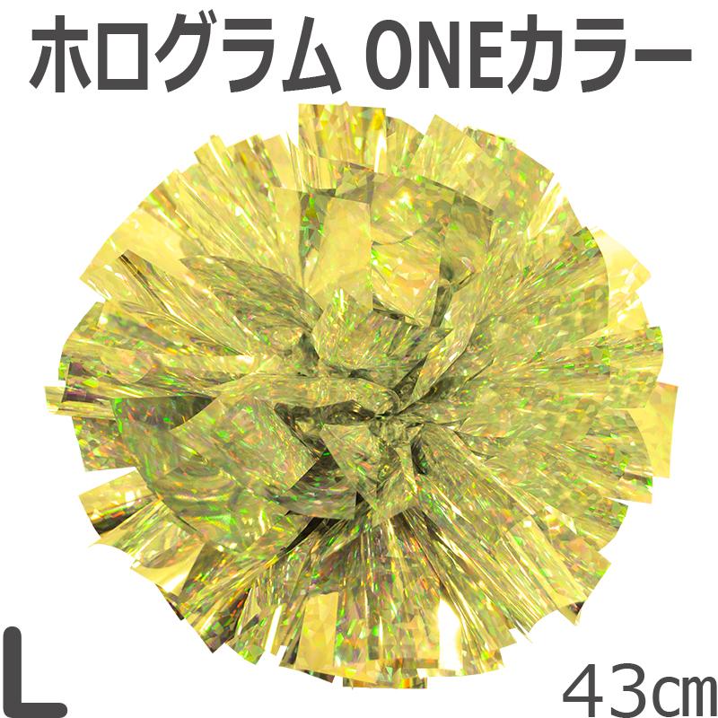 ホログラム  Lサイズ 単色ポンポン ダイヤゴールド 持ち手ひも付き