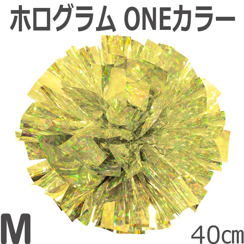 ホログラム  Mサイズ 単色ポンポン ダイヤゴールド 持ち手ひも付き