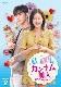 私のIDはカンナム美人 DVD-BOX2 【通常盤】