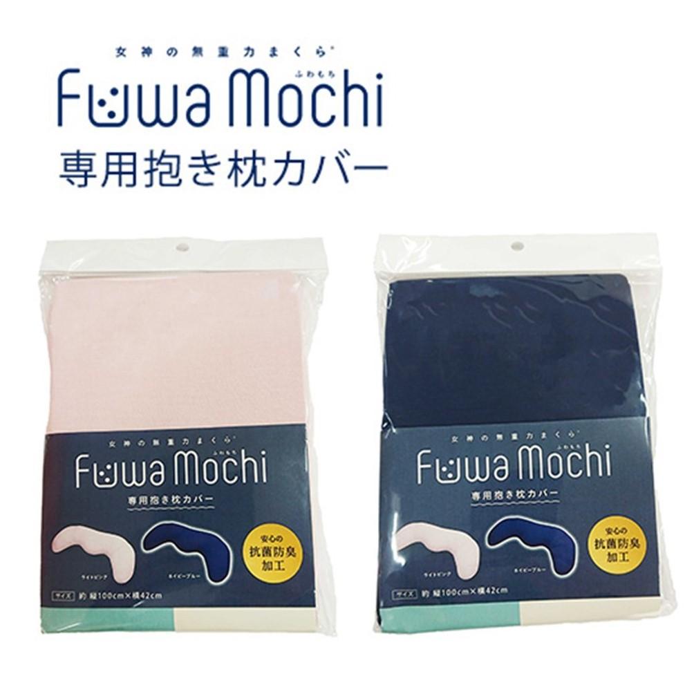 女神の無重力まくら Fuwa Mochi  ふわもちの抱き枕 専用カバー
