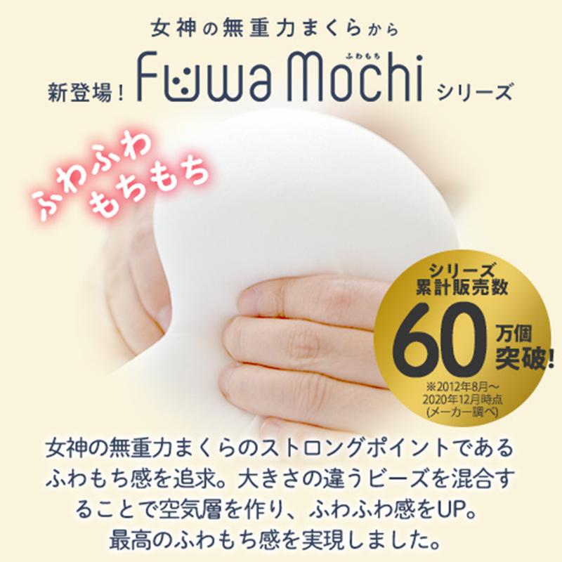 女神の無重力まくら Fuwa Mochi【専用カバーなし】