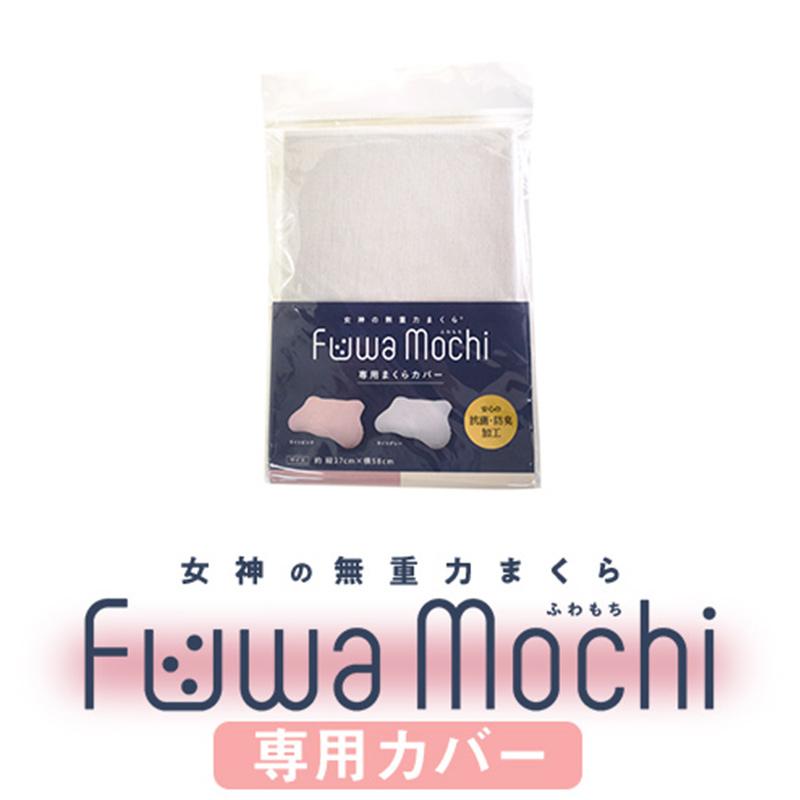 女神の無重力まくら Fuwa Mochi 専用カバー