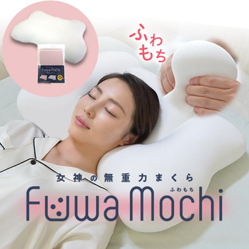 女神の無重力まくら Fuwa Mochi【専用カバー付き】