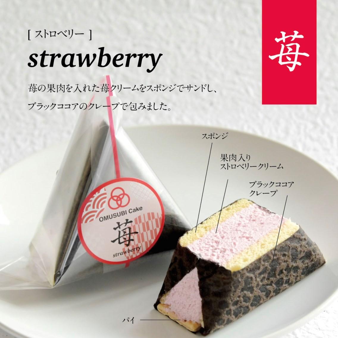 OSAKA OMUSUBI Cake 9種セット ※個別配送※