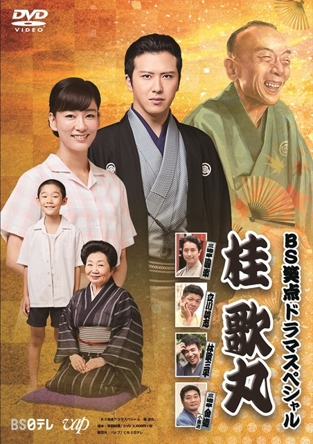 「BS笑点ドラマスペシャル 桂歌丸」DVD