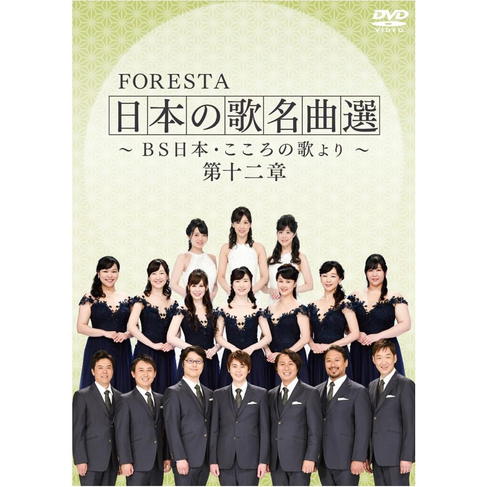 FORESTA 日本の歌名曲選 〜BS日本・こころの歌より〜 第十二章
