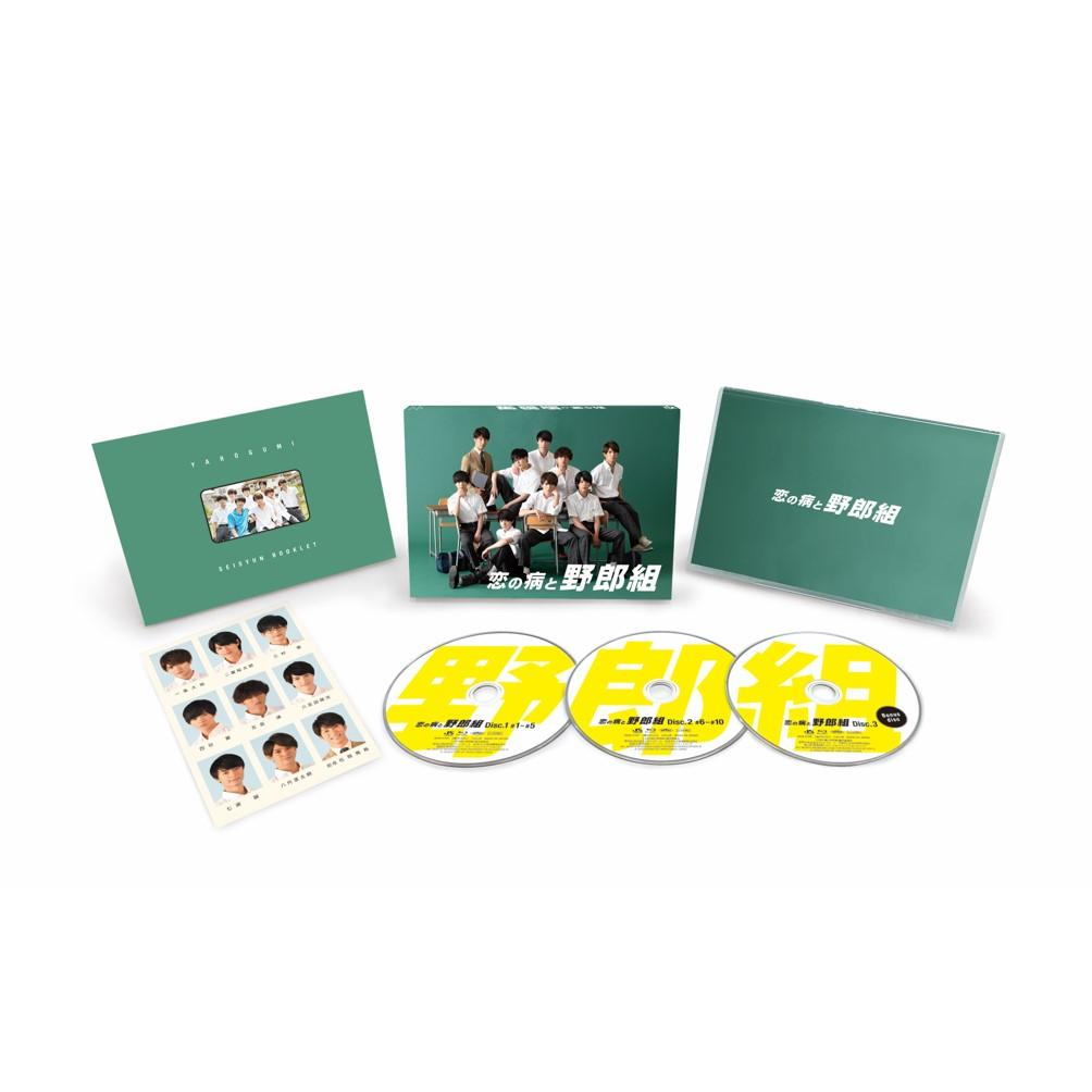 恋の病と野郎組 DVD BOX