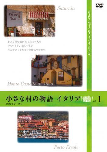 小さな村の物語 イタリア セカンドシーズン VOL.1