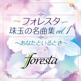 【CD】フォレスタ珠玉の名曲集vol.1 〜あなたといるとき〜 【初回限定版】
