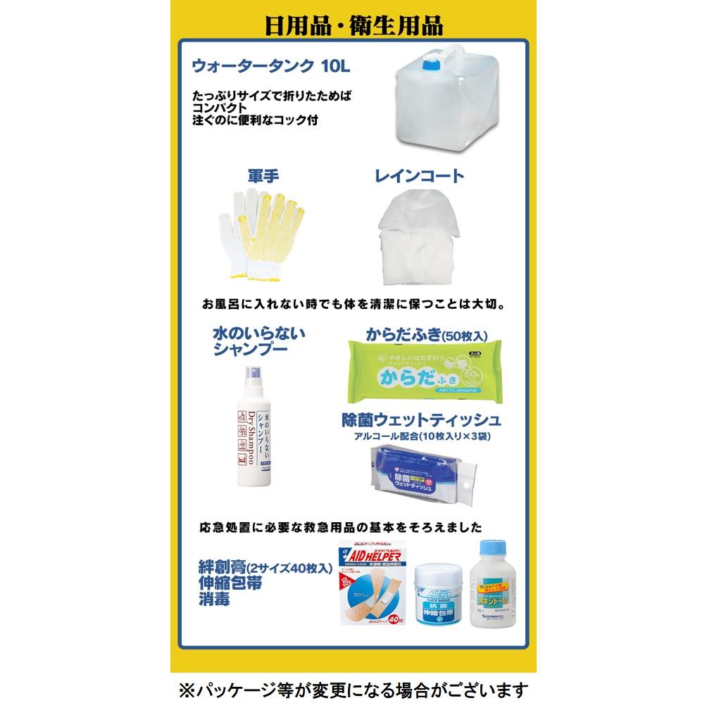 【BS日テレ限定特典付き】東日本大震災経験者が本気で作った避難セット 1人用