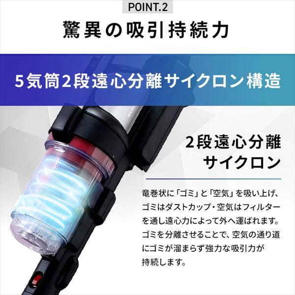 充電式サイクロンスティッククリーナー