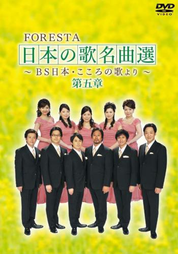 【DVD】 FORESTA 日本の歌名曲選 第五章 〜BS日本・こころの歌より〜