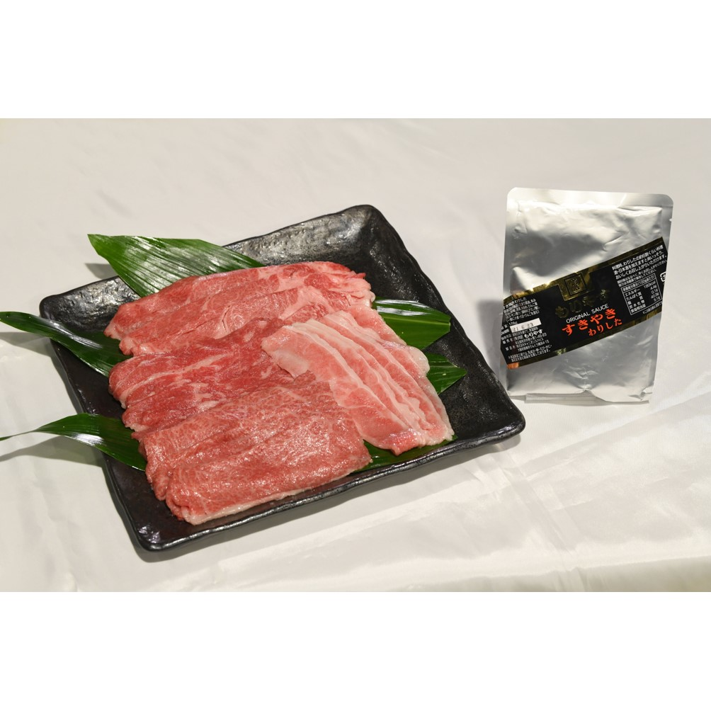 飯村牛すき焼きセット ※個別配送※