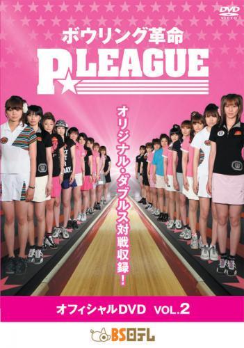ボウリング革命 P★LEAGUE オフィシャルDVD VOL.2