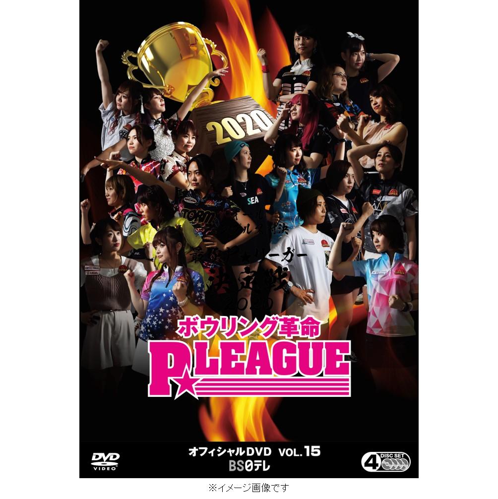 ボウリング革命 P★LEAGUE オフィシャルDVD VOL.15〜オールシングルス対決 最強P★リーガー決定戦2020〜