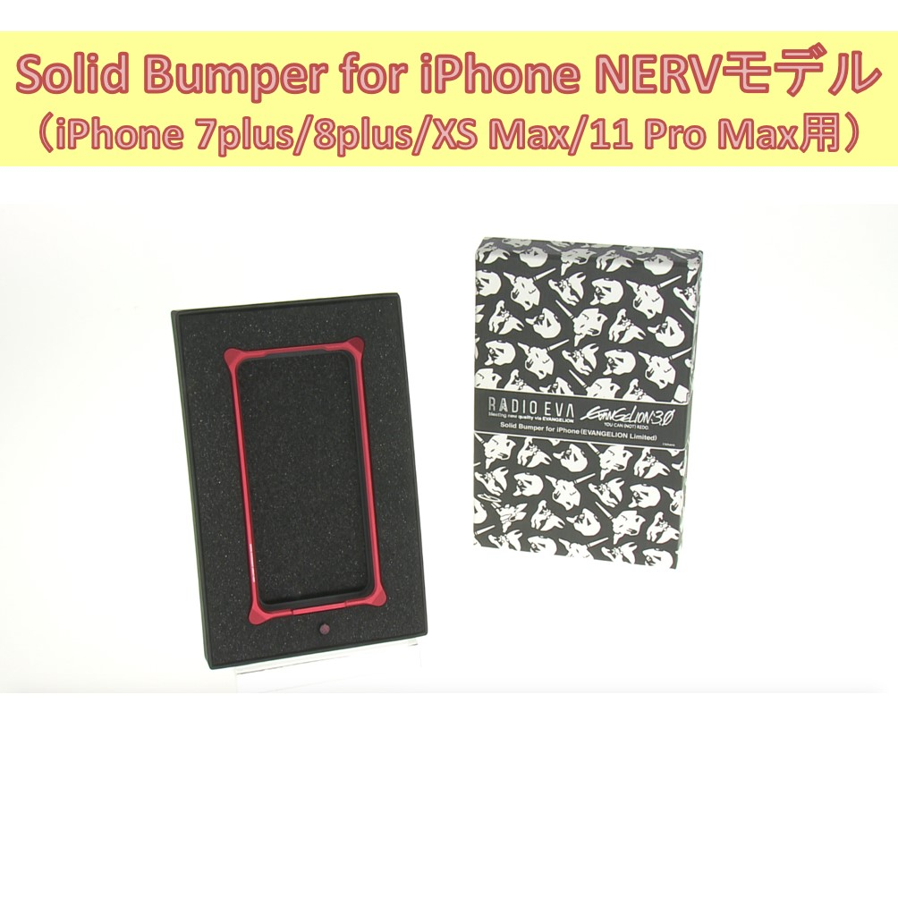 Solid Bumper for iPhone NERVモデル(iPhone 7plus/8plus/XS Max/11 Pro Max 用)