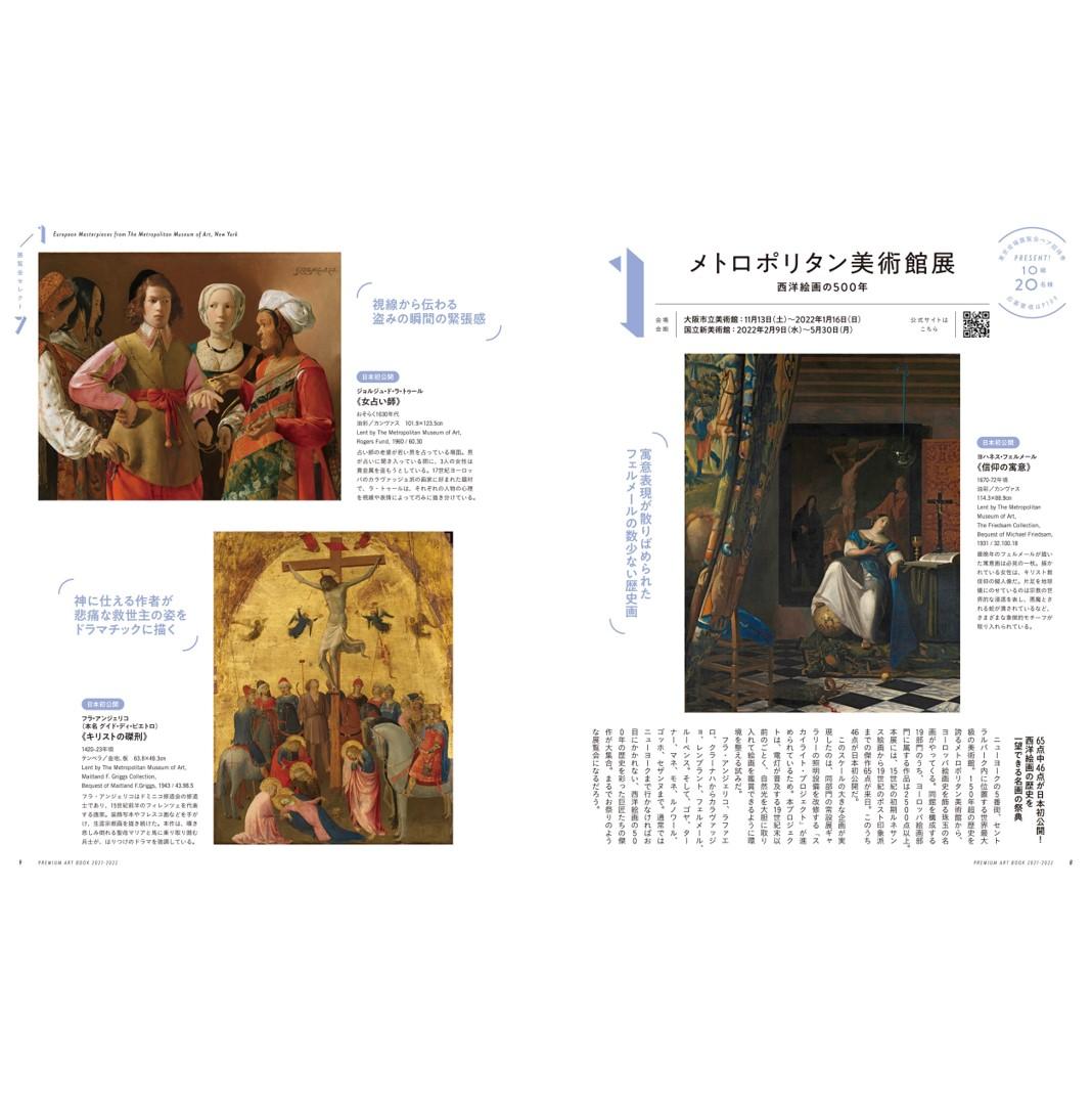 ぶらぶら美術・博物館 プレミアムアートブック2021‐2022