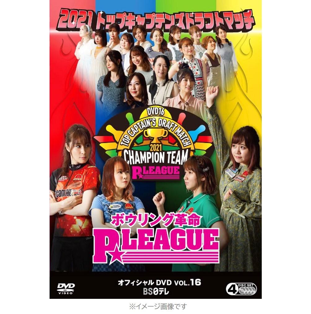 ボウリング革命P★LEAGUE オフィシャルDVD Vol.16 2021トップキャプテンズドラフトマッチ