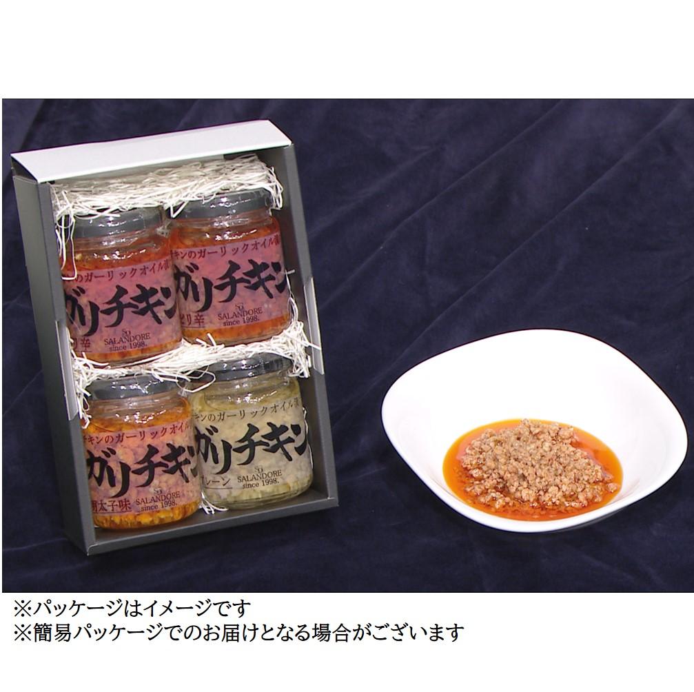 チキンのガーリックオイル漬け「ガリチキン」セット ※個別配送※