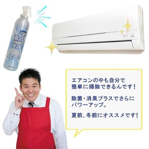 エアコンクリーナーAG 徹底洗浄 消臭プラス 2本セット