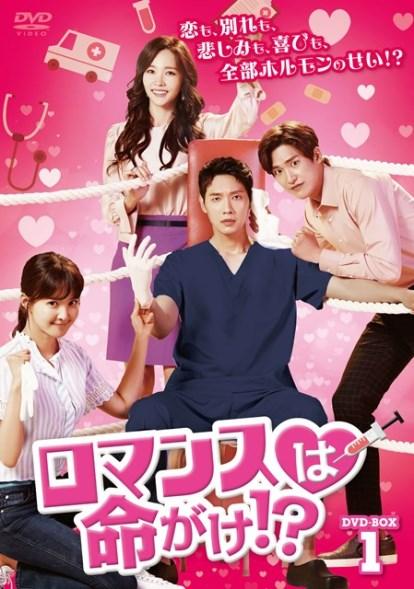 ロマンスは命がけ!? DVD-BOX1 【通常版】