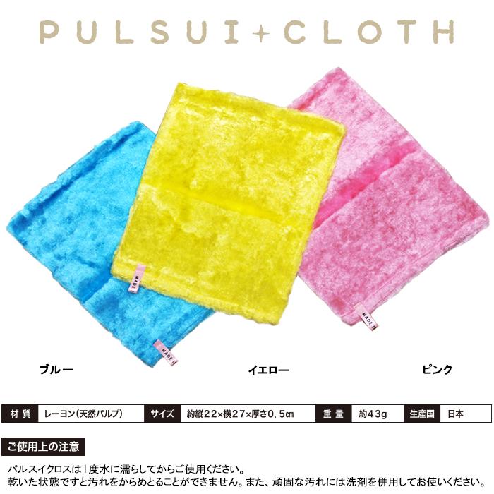 パルスイクロス10枚セット(イエロー4枚・ブルー3枚・ ピンク3枚)