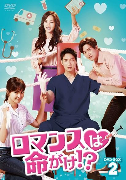 ロマンスは命がけ!? DVD-BOX2  【通常版】