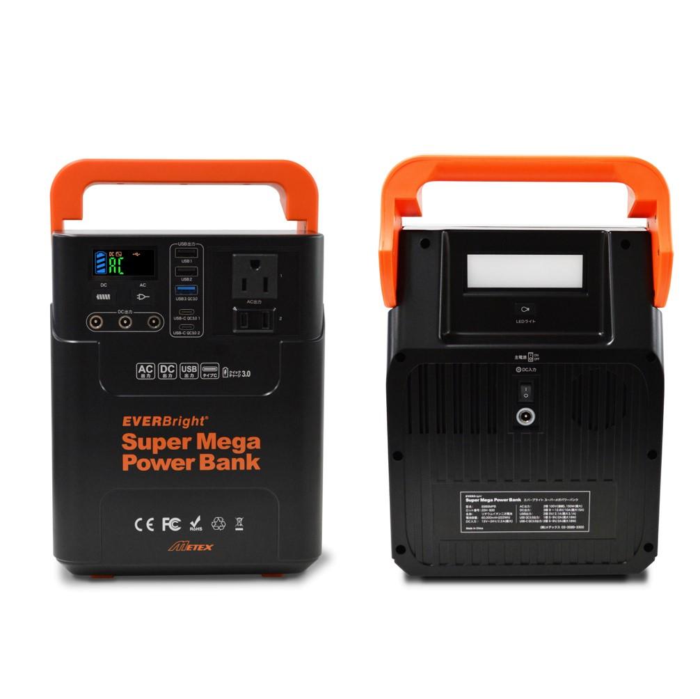 ポータブル電源スーパーメガパワーバンク&大型ソーラーパネル特別セット