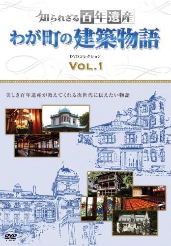 知られざる百年遺産 わが町の建築物語 DVDコレクション Vol.1