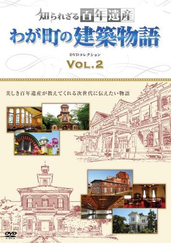知られざる百年遺産 わが町の建築物語 DVDコレクション Vol.2