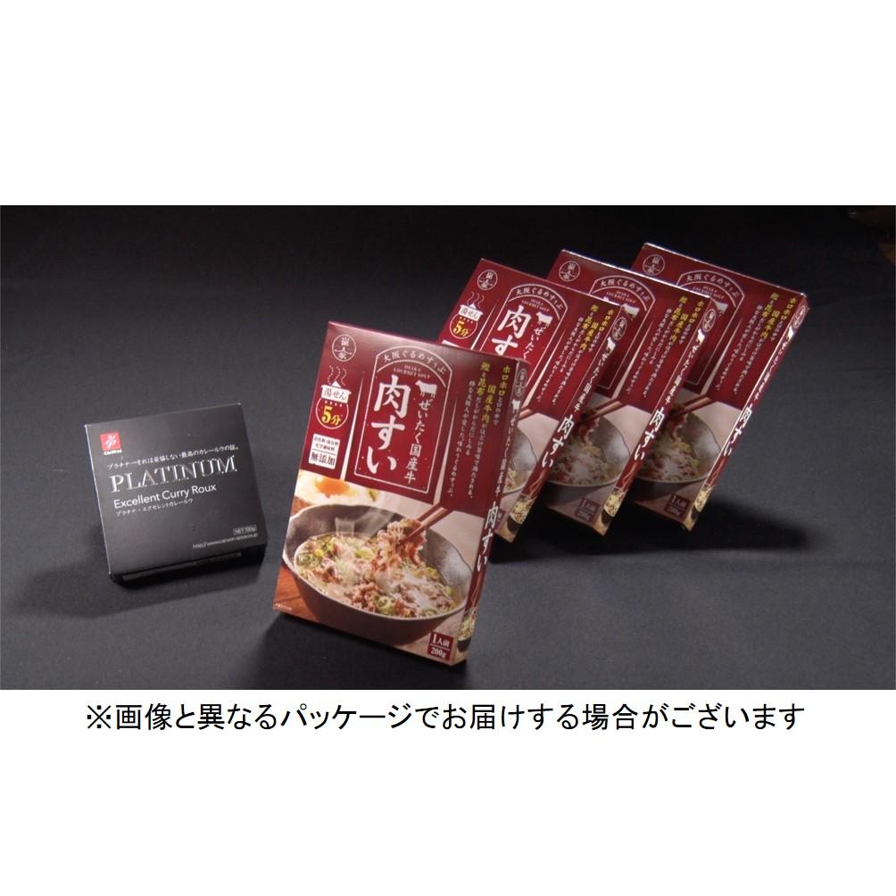 ぜいたく国産牛100%肉すい&プラチナカレールウセット ※個別配送※
