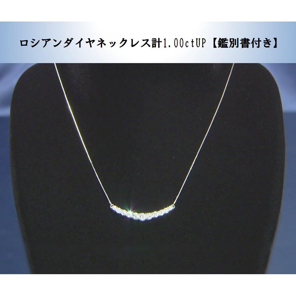 ロシアンダイヤネックレス計1.00ctUP【鑑別書付き】