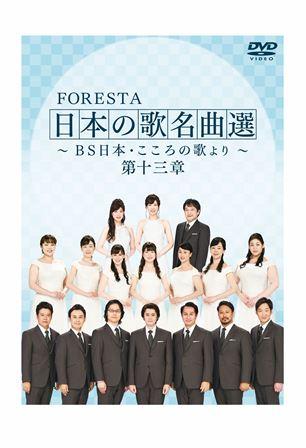 FORESTA 日本の歌名曲選 〜BS日本・こころの歌より〜 第十三章【通常版】