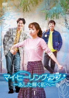 「マイ・ヒーリング・ラブ 〜あした輝く私へ〜」DVD BOX1
