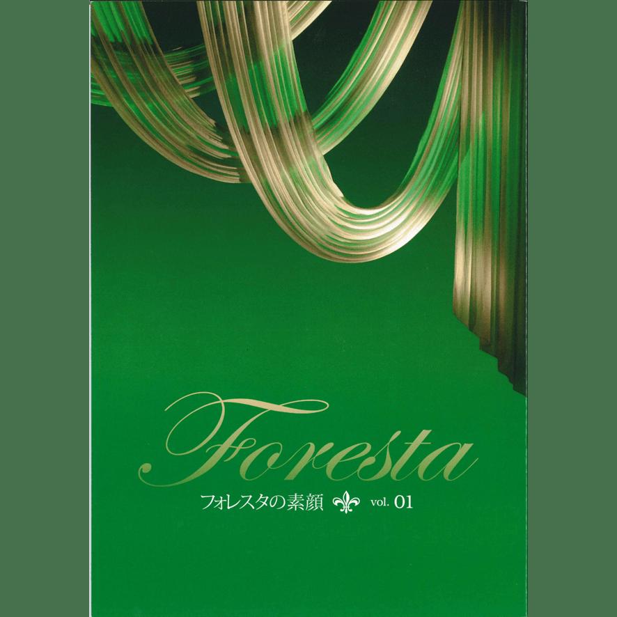 フォレスタの素顔 vol.1