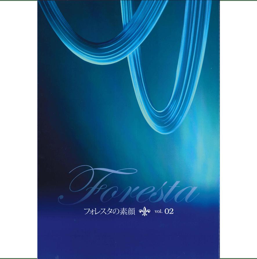フォレスタの素顔 vol.2