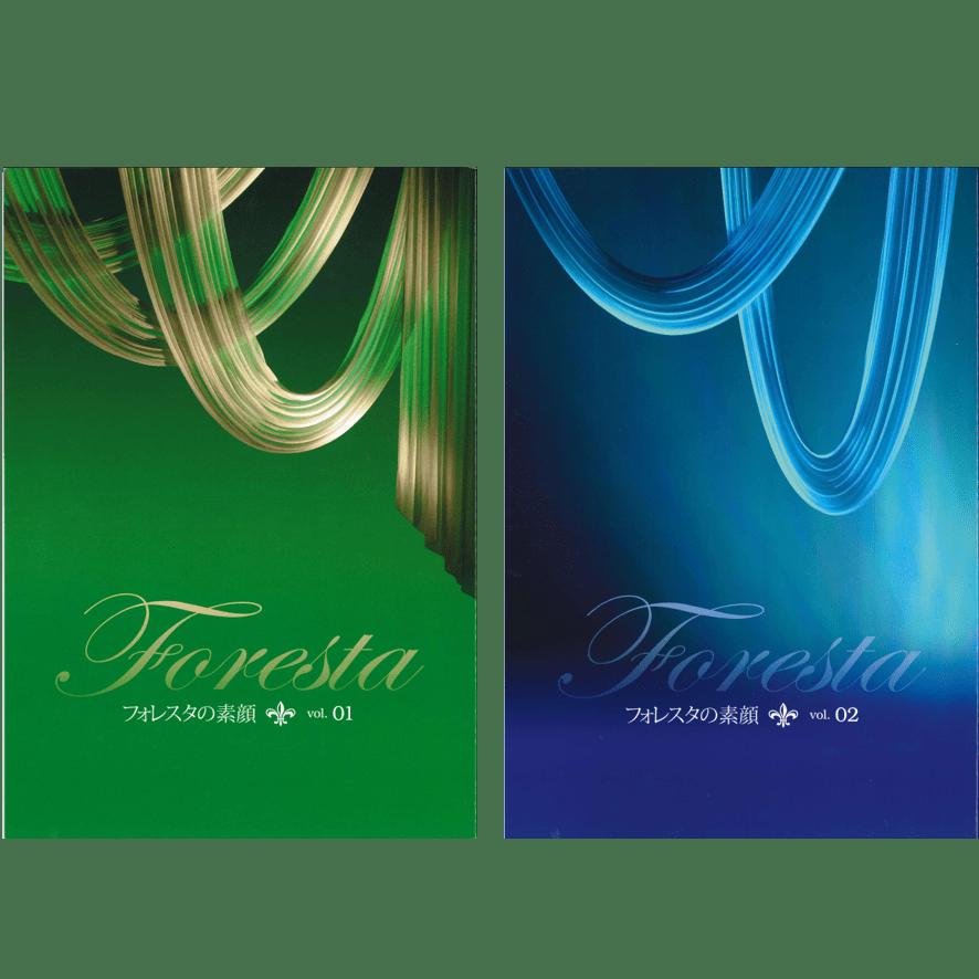 フォレスタの素顔 vol.1&vol.2 セット