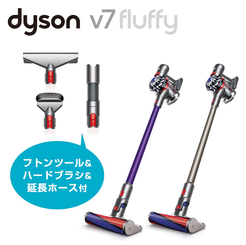 ダイソン V7フラフィ特別セット