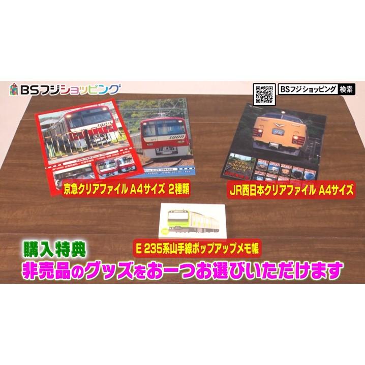 【山手線セット】E235系山手線 内回り・外回り(東京発着) DVD/Blu-ray&トレインクッション山手線E235系 ★選べる非売品特典付き