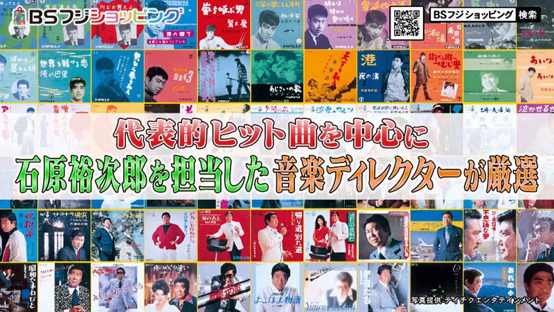 石原裕次郎名曲プレーヤー レトロホーン & ありがとう!石原軍団 アルバムCD セット