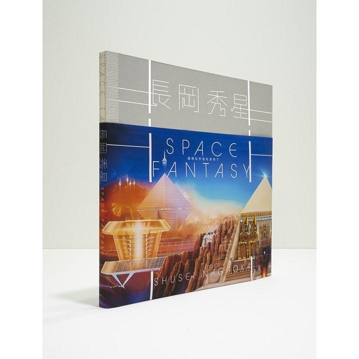 画集「長岡秀星 透明な宇宙を求めて SPACE FANTASY」