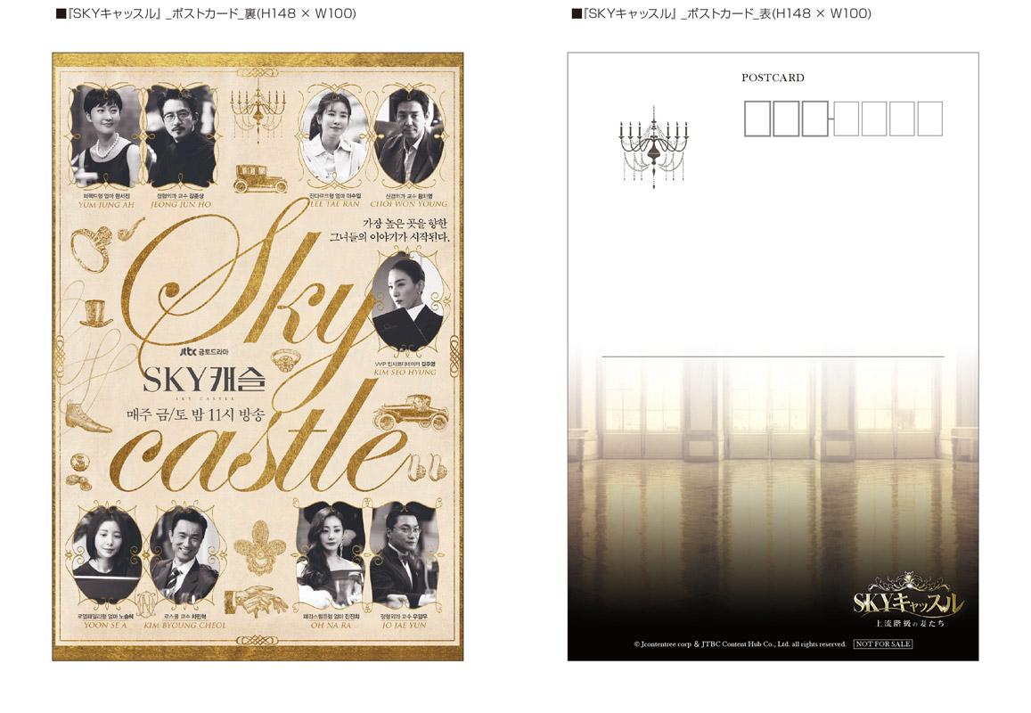 BSフジ限定特典付き SKYキャッスル〜上流階級の妻たち〜 DVD-BOX セット
