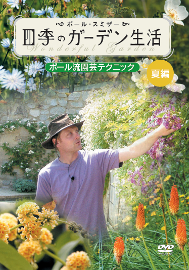 オリジナル種付き「ポール・スミザー 四季のガーデン生活〜ポール流園芸テクニック〜 スペシャルBOX」(今だけの特別価格!送料無料)