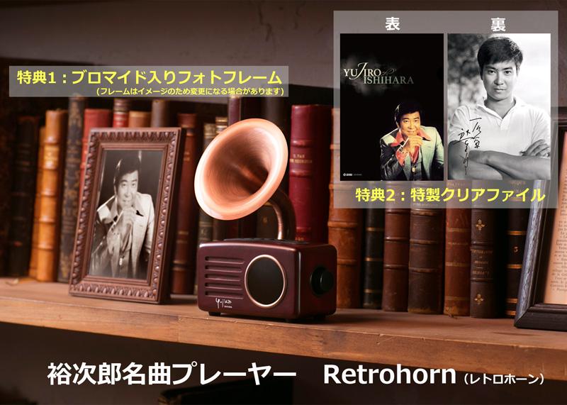 裕次郎 名曲プレーヤー Retrohorn(レトロホーン) BSフジ限定特典付き&送料無料