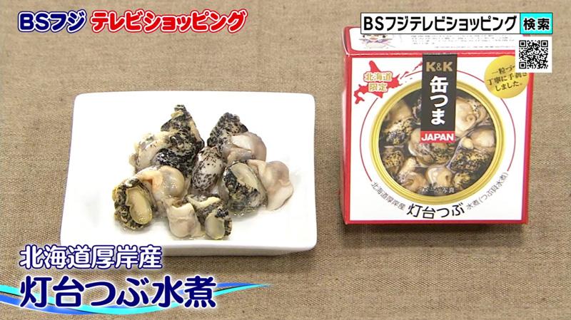 【先着100名様限定/北海道からのお取り寄せ】缶つまJAPAN 北海道限定セット(2種類)