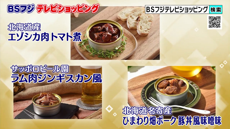 缶つまJAPAN 北海道限定セット(2種類)